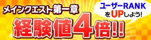 banner_170306_keikenchi4bai_rls01