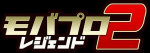 モバプロ2ロゴ