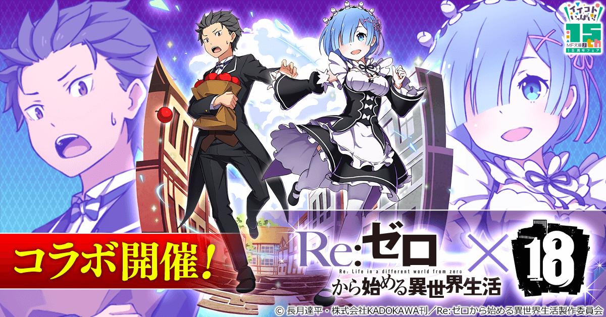 fb_rezero_171003_02