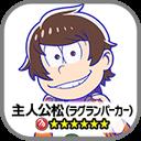 hero_matsu