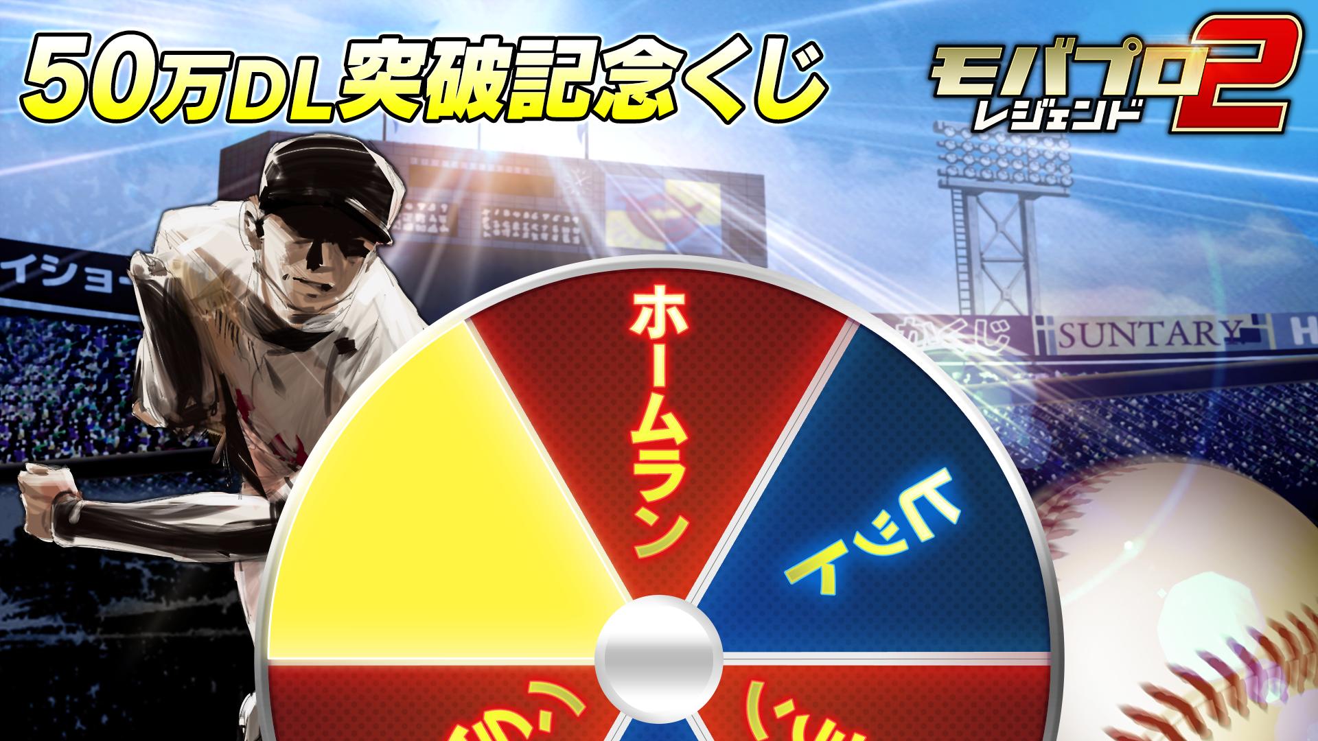 01_50万DLくじ